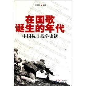 在国歌诞生的年代:中国抗日战争史话