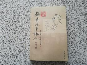 藏书·记事·忆人:印章专辑  作者熊光楷签赠本