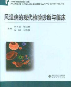 风湿病的现代检验诊断与临床