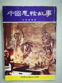 中国鬼怪故事