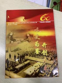 开创未来 以史为鉴 .纪念中国人民抗日战争胜利六十周年(邮册 内有32枚邮票)