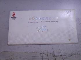 国际奥林匹克日纪念【信封】N1361