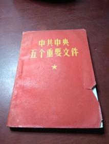 中共中央五个重要文件