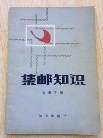 《集邮知识》刘肇宁.1981年.平装.32开.30元.