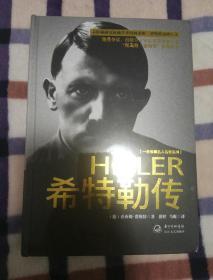 希特勒传:一世珍藏名人名传书系