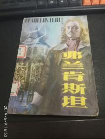 弗兰肯斯坦-世界第一部科学幻想小说 ,1版1次,玛丽雪莱著