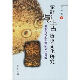 楚辞与上古历史文化研究:中国古代太阳循环文化揭秘