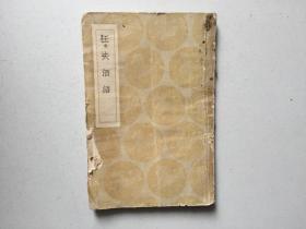 狂夫酒语(民国25年初版)