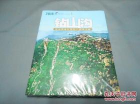 钻山沟:济南周边自驾车徒步之旅