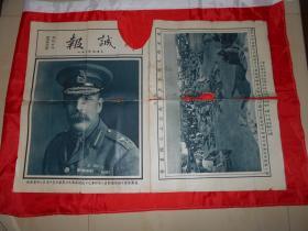 《诚报》10期,72版(第一次世界大战时期发行的,全是军事图片)有补图!