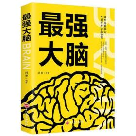 最强大脑 思维方法记忆力训练书籍