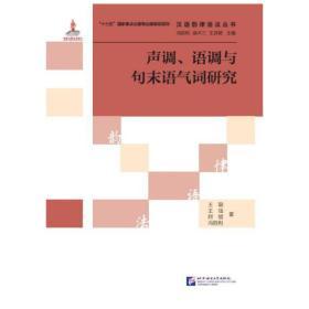 汉语韵律语法丛书:声调、语调与句末语气词研究