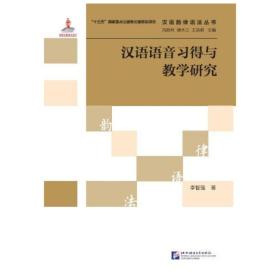 汉语韵律语法丛书:汉语语音习得与教学研究