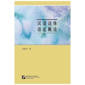 汉语语体语法概论