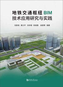 【正版】地铁交通枢纽BIM技术应用研究与实践 刘新根[等]编著