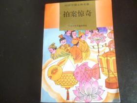 【绘图中国古典名著】 拍案惊奇