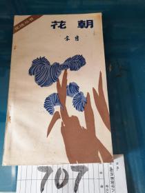 花朝0.99元