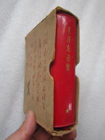 《毛泽东选集》 (合订一卷本)64开袖珍版带盒子(林题) 、1967年版、1973年人民解放军印、——看版权页(书盒品弱、书品佳)