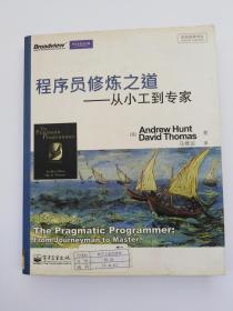 程序员修炼之道:从小工到专家 (正版馆藏书)