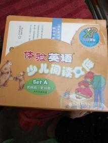 体验英语少儿阅读文库:第4级(共10册)(适合9-11岁儿童)