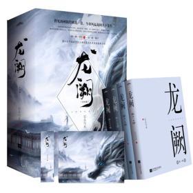 龙阙1(共四册)