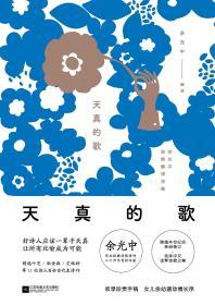 天真的歌:余光中经典翻译诗集
