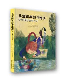 儿童绘本创作指南:讲故事的视觉艺术