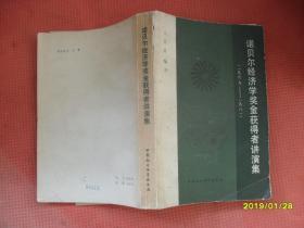 诺贝尔经济学奖金获得者讲演集: 1969-1981