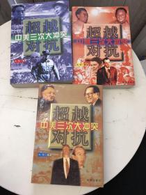 超越对抗:中美三次大冲突上中下三册合售扉页有字迹