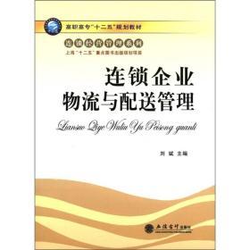 """高职高专""""十二五""""规划教材·连锁经营管理系列:连锁企业物流与配送管理"""
