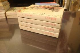明河社老版 金庸武侠  《神雕侠侣》全4册   第14、15版  全部活页书衣