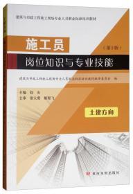 施工员岗位知识与专业技能土建方向(第2版)/建筑与市政工程施工现场专业人员职业标准培训教材