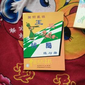 国际象棋王兵残局练习册(2002  5(实物拍照