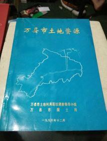 万县市土地资源