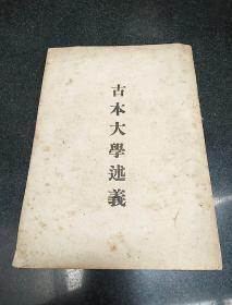 民国旧书 《 古本大学述义  》
