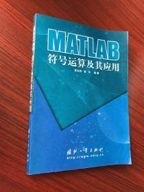 MATLAB符号运算及其应用【无涂画笔迹,品好】2004年一版一印