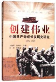 创建伟业 : 中国共产党成长发展史研究 : 1976-1989