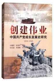 创建伟业 : 中国共产党成长发展史研究 . 1935-1949