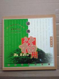 锦绣福州——邮票专辑--千年古城话今昔
