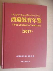 西藏教育年鉴2017