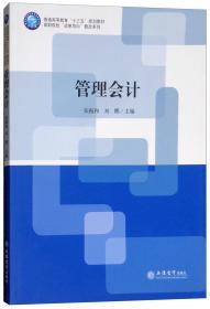 二手正版管理会计张振和刘鹏立信会计出版社9787542958150