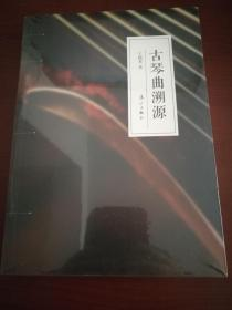 古琴曲溯源:中国古琴器乐曲研究