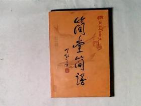 简堂简语 (书简文化) 作者王金魁签赠钤印本