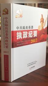 中共陆良县委执政纪要.2017