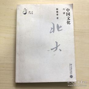 中国文化六讲