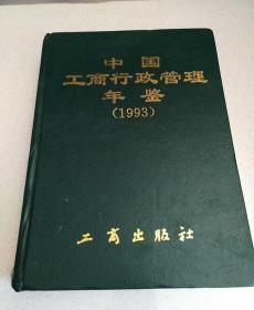 中国工商行政管理年鉴1993