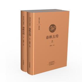 春秋左传(套装全二册):国学经典典藏版全本布面精装