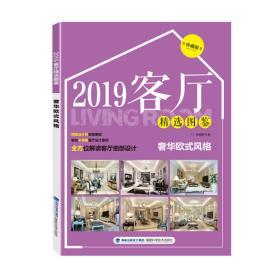 2019客厅精选图鉴:珍藏版:奢华欧式风格