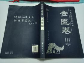 中医必读百部名著:金匮卷   1版1印   稀缺中医书85品如图