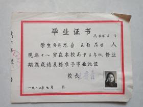 北京市第八女子中學畢業證書,校長王季青